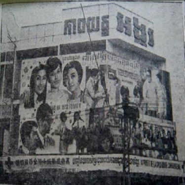 Angkor Cinema